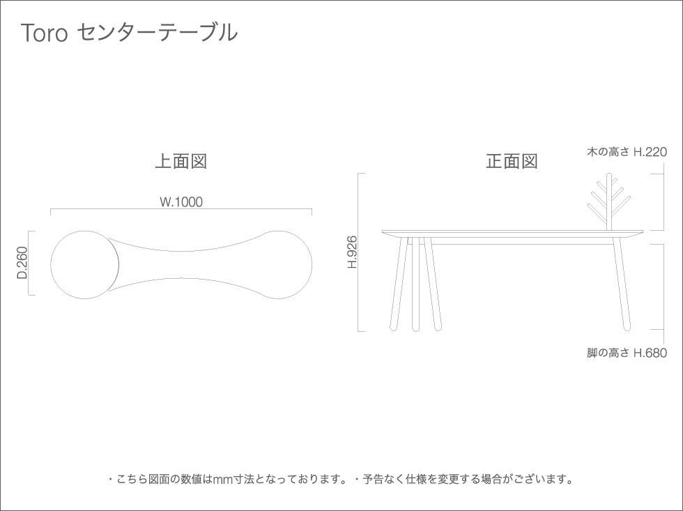 トロ センターテーブル 図面