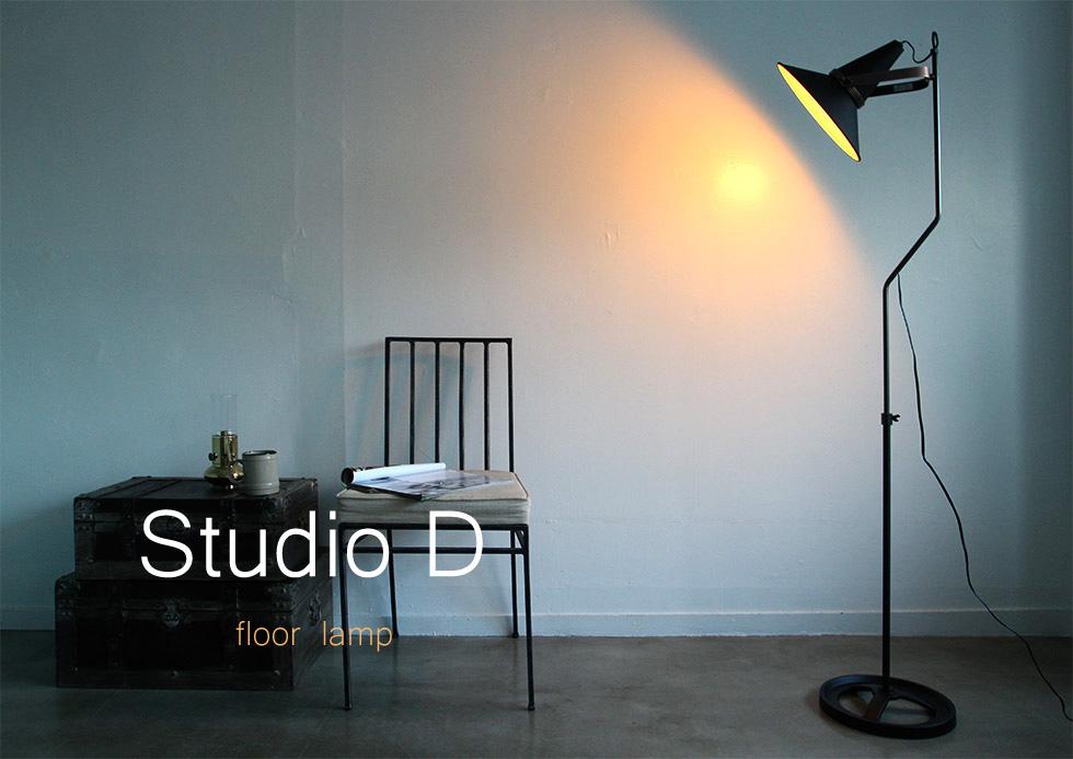 Studio D フロアライト