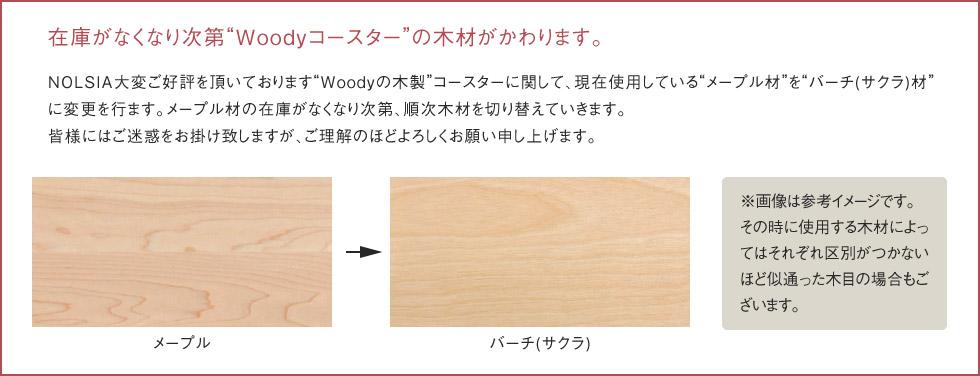 木材変更のお知らせ コースター