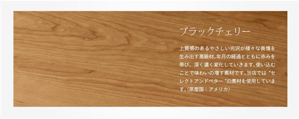 ブラックチェリー 木材