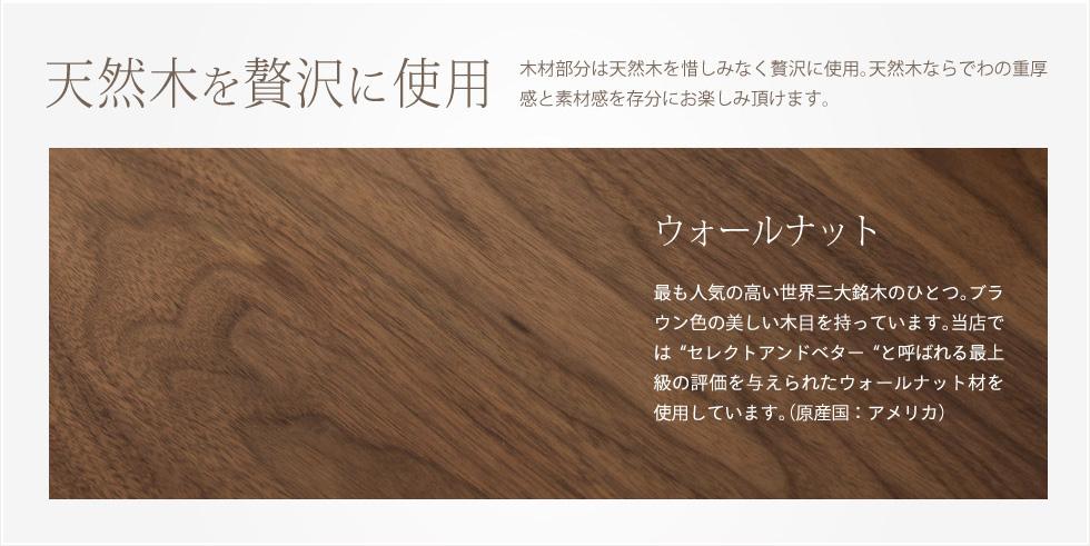 ウォールナット 木材