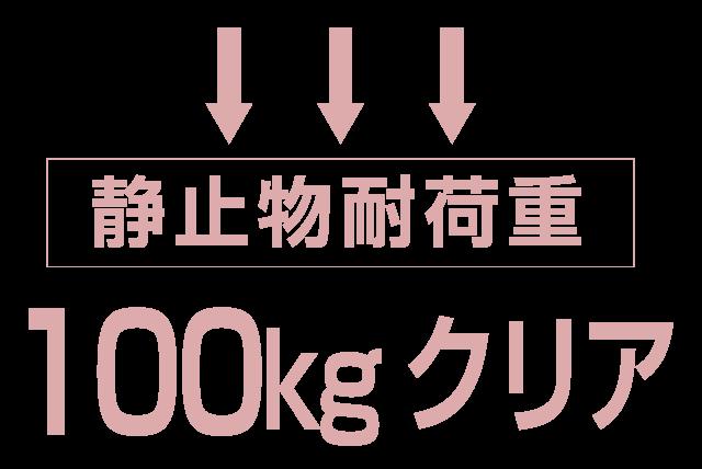 テレビボード 耐荷重