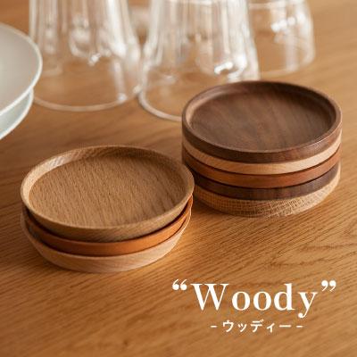 コースター 木製 国産