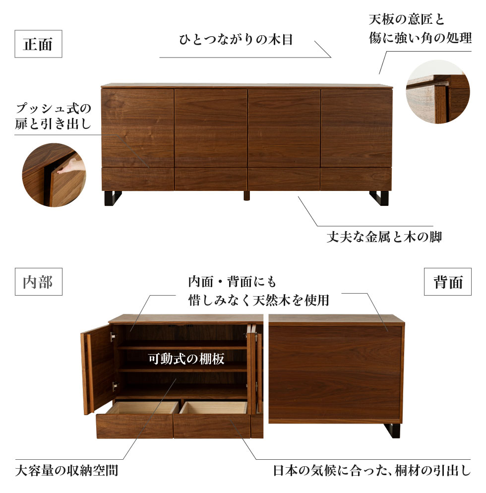 キャビネット 野中木工所 特徴