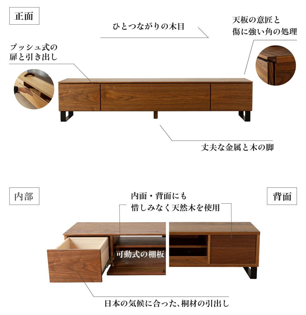 テレビボード 野中木工所 特徴