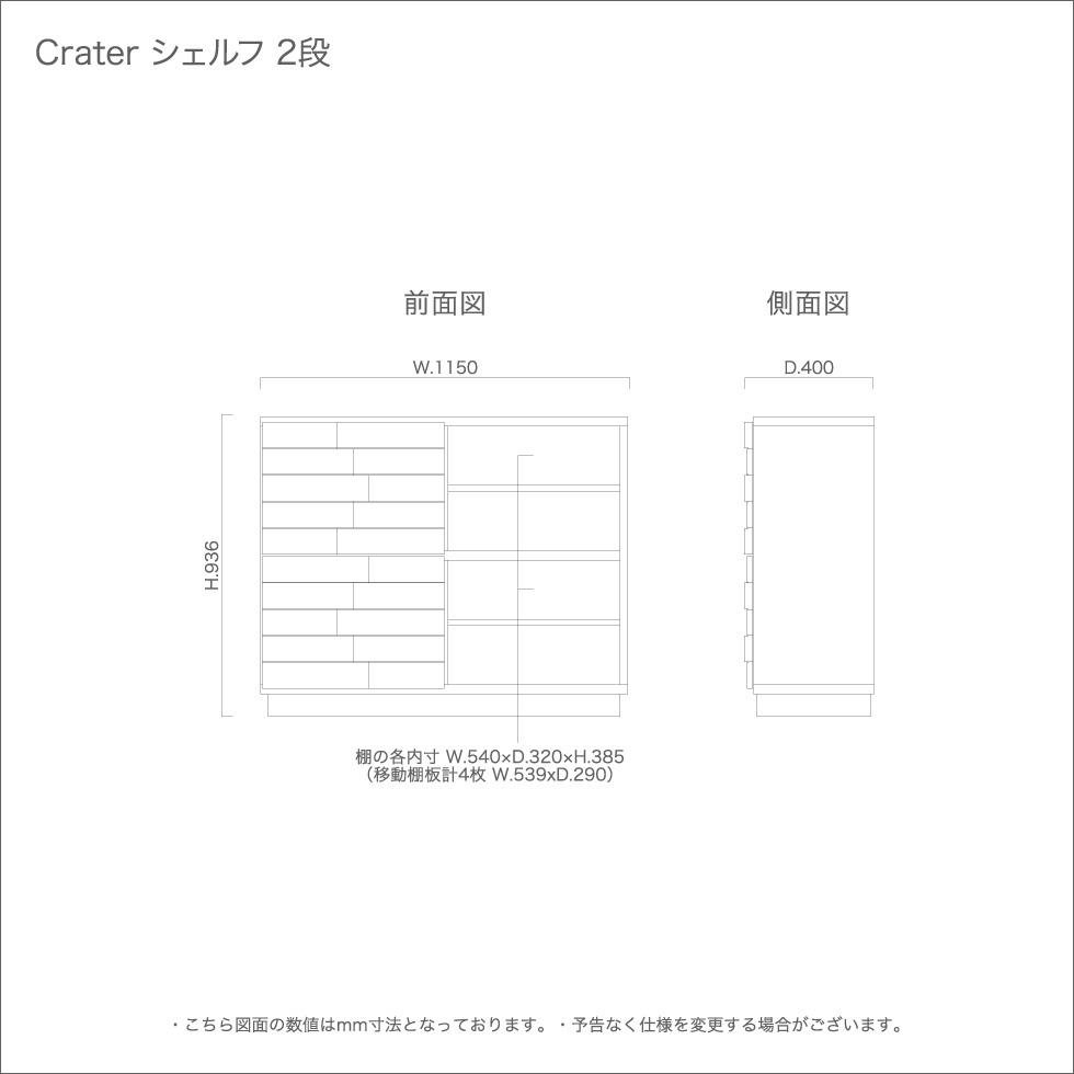クレーター シェルフ 図面