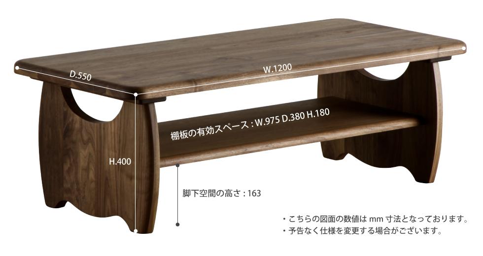 Dino センターテーブル 図面