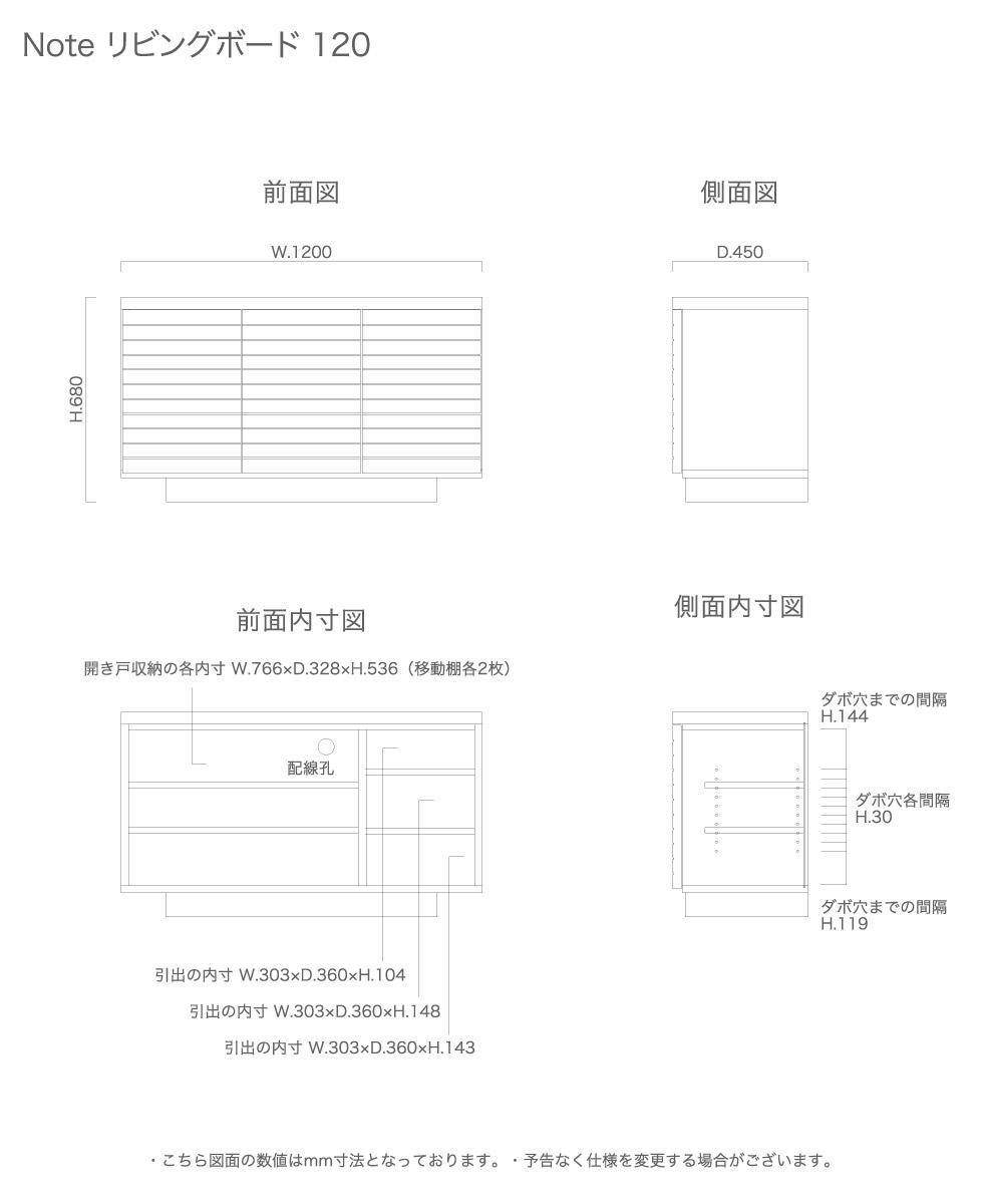 ノート note キャビネット 図面