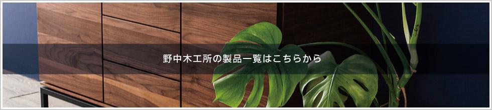 製品一覧 野中木工所
