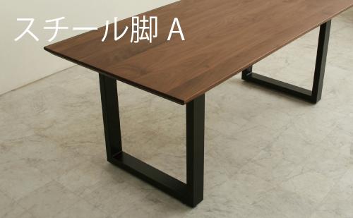 ダイニングテーブル スチール脚A