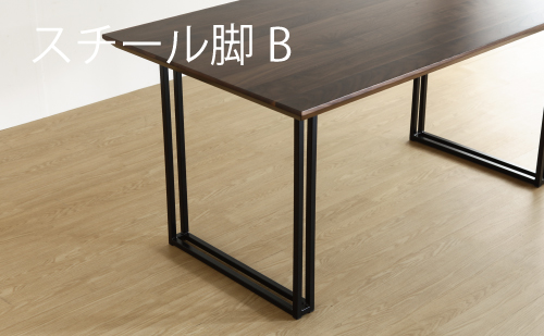 ダイニングテーブル スチール脚B
