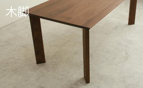 ダイニングテーブル 木脚