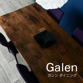 ダイニングテーブル Galen ガレン