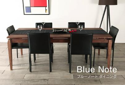 ダイニングテーブル Blue note ブルーノート