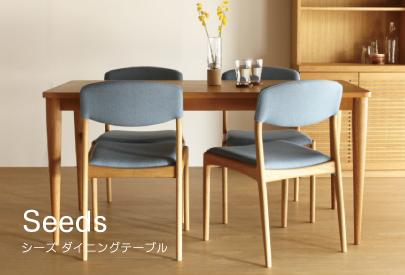 ダイニングテーブル Seeds シーズ