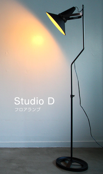 フロアライト Studio D