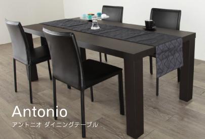 ダイニングテーブル antonio アントニオ