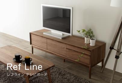 テレビボード ref line レフライン